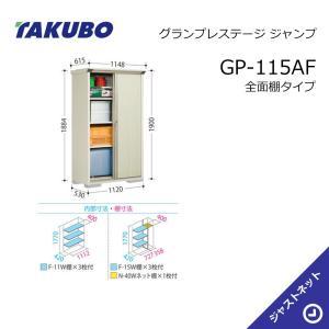 タクボ物置 小型物置 グランプレステージ ジャンプ GP-115AF 間口112cm 奥行53cm 高さ190cm 全面棚タイプ|justnet