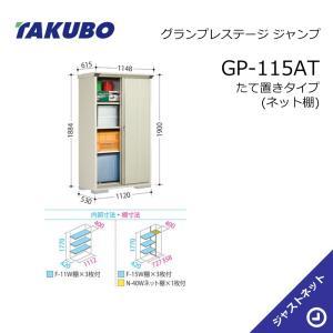 タクボ物置 小型物置 グランプレステージ ジャンプ GP-115AT 間口112cm 奥行53cm 高さ190cm たて置きタイプ(ネット棚)|justnet