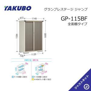 タクボ物置 小型物置 グランプレステージ ジャンプ GP-115BF 間口112cm 奥行53cm 高さ160cm 全面棚タイプ|justnet