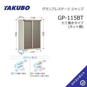 タクボ物置 小型物置 グランプレステージ ジャンプ GP-115BT 間口112cm 奥行53cm 高さ160cm たて置きタイプ(ネット棚)|justnet