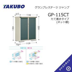 タクボ物置 小型物置 グランプレステージ ジャンプ GP-115CT 間口112cm 奥行53cm 高さ140cm たて置きタイプ(ネット棚)|justnet