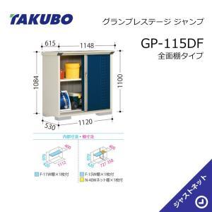 タクボ物置 小型物置 グランプレステージ ジャンプ GP-115DF 間口112cm 奥行53cm 高さ110cm 全面棚タイプ|justnet