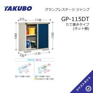 タクボ物置 小型物置 グランプレステージ ジャンプ GP-115DT 間口112cm 奥行53cm 高さ110cm たて置きタイプ(ネット棚)|justnet