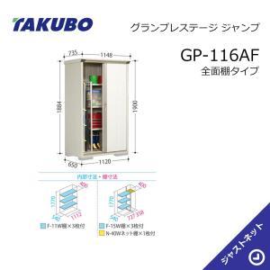 タクボ物置 小型物置 グランプレステージ ジャンプ GP-116AF 間口112cm 奥行65cm 高さ190cm 全面棚タイプ|justnet
