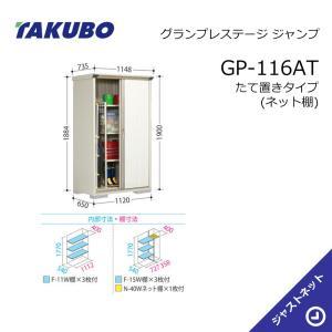 タクボ物置 小型物置 グランプレステージ ジャンプ GP-116AT 間口112cm 奥行65cm 高さ190cm たて置きタイプ(ネット棚)|justnet