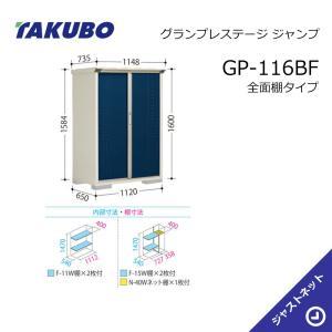 タクボ物置 小型物置 グランプレステージ ジャンプ GP-116BF 間口112cm 奥行65cm 高さ160cm 全面棚タイプ|justnet