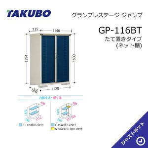 タクボ物置 小型物置 グランプレステージ ジャンプ GP-116BT 間口112cm 奥行65cm 高さ160cm たて置きタイプ(ネット棚)|justnet
