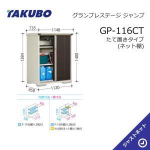 タクボ物置 小型物置 グランプレステージ ジャンプ GP-116CT 間口112cm 奥行65cm 高さ140cm たて置きタイプ(ネット棚)|justnet