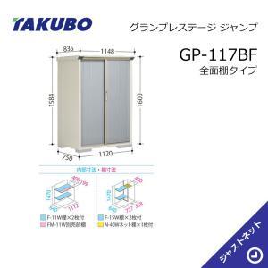 タクボ物置 小型物置 グランプレステージ ジャンプ GP-117BF 間口112cm 奥行75cm 高さ160cm 全面棚タイプ|justnet
