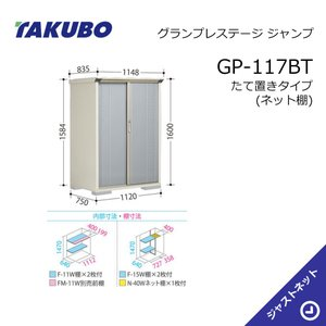 タクボ物置 小型物置 グランプレステージ ジャンプ GP-117BT 間口112cm 奥行75cm 高さ160cm たて置きタイプ(ネット棚)|justnet