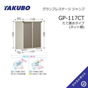 タクボ物置 小型物置 グランプレステージ ジャンプ GP-117CT 間口112cm 奥行75cm 高さ140cm たて置きタイプ(ネット棚)|justnet