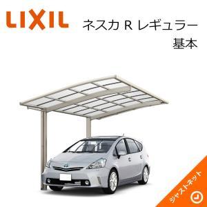 ネスカ R レギュラー 基本24-50型 W2400×L4980 カーポート LIXIL|justnet