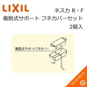 ネスカR・F オプション 着脱式サポートフネカバーセット 2コ入  カーポート LIXIL|justnet