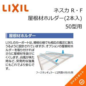 ネスカR・F オプション 屋根材ホルダー 50型用 (2セット分) カーポート LIXIL|justnet