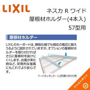 ネスカRワイド オプション 屋根材ホルダー 57型用 (4セット分) カーポート LIXIL|justnet