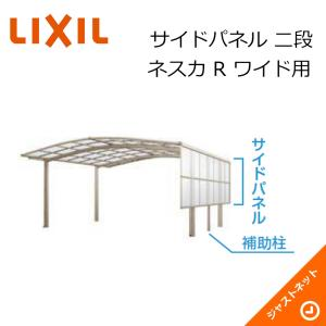 ネスカ R ワイド用 サイドパネル[片側] L50用 二段H500+800 カーポート オプション LIXIL|justnet