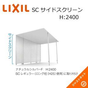 SC ミニ用 サイドスクリーン L22用 H2400 ロング柱(H28) カーポート LIXIL|justnet