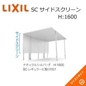 SC ミニ用 サイドスクリーン L29用 H1600 ロング柱(H28) カーポート LIXIL|justnet