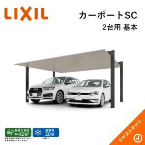 SC ワイド 基本54-50型 W5404×L5000 標準柱(H22) 屋根材:アルミ形材 カーポート LIXIL|justnet
