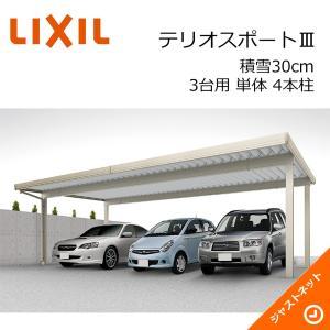 テリオスポートIII L6053×W7884 6080 ロング柱25 3台用 単体 4本柱 積雪30cm カーポート LIXIL|justnet