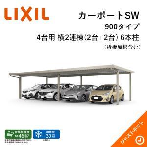 テリオスポートIII L5453×W10884 5555×2 標準柱 4台用 横連棟(2台+2台) 6本柱 積雪30cm カーポート LIXIL|justnet