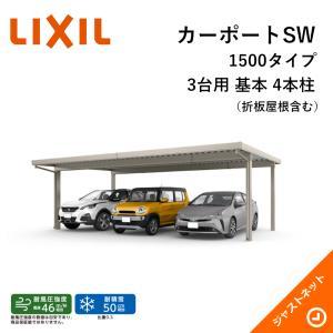 テリオスポートIII L5453×W7884 5580 標準柱 3台用 単体 4本柱 積雪50cm カーポート LIXIL|justnet