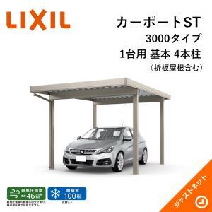 テリオスポートIII L5453×W3084 5530 標準柱 1台用 単体 4本柱 積雪100cm カーポート LIXIL|justnet