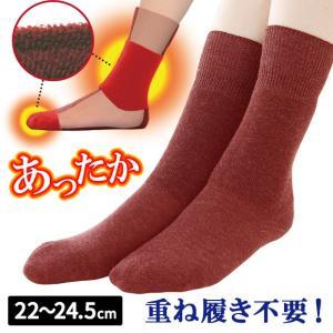 あったか靴下 冷え取り靴下 男女兼用 発熱繊維 ソックス 暖かさ持続 履き心地 暖か メンズ レディース つま先&足首ウォーマー付靴下(メール便可)|justpartner