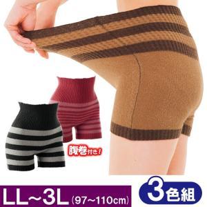 毛糸のパンツ あったかパンツ レディース インナー 腰 温める グッズ お腹あったかふわふわパンツ 3色組 LL〜3L(メール便可) justpartner