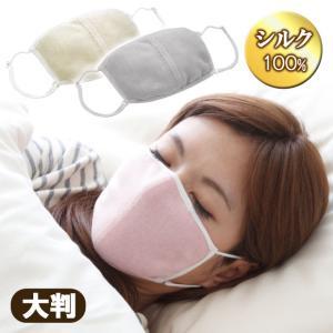 保湿マスク 美容保湿マスク 乾燥 うるおい のど 防寒 安眠 睡眠 大判潤いシルクのおやすみマスク(メール便可) justpartner