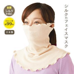 フェイスカバー フェイスマスク シルク 絹 予防 花粉対策 花粉予防 uv 日焼け防止 紫外線対策 グッズ 日本製 シルクのフェイスマスク(メール便送料無料)|justpartner