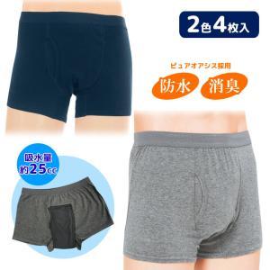 失禁パンツ 男性用 尿漏れパンツ 軽失禁パンツ 尿モレパンツ M/L/LL 吸水量約25cc 快適ボクサーパンツDX 2色4枚組|justpartner