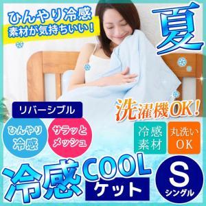 サラッと快適COOL ケット  ひんやり冷感素材で寝苦しい夜も快眠♪程良いクッション性で快適。|justpartner