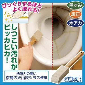 桜島のシラストイレクリーン  トイレ 掃除 掃除用品 大掃除 水あか ピカピカ|justpartner