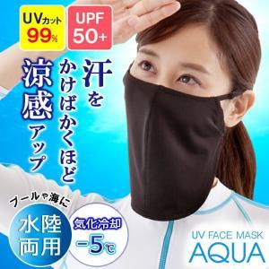 UVフェイスマスク アクア UVカット フェイスカバー UVマスク UV対策 日焼け対策 ネックカバー 日焼け防止 黒 (メール便送料無料)|justpartner