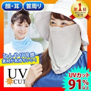 UV対策 フェイスカバー フェイスガード マスク ネックカバ...