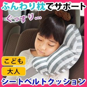 シートベルトクッション  シートベルト枕 シートベルト クッション シートベルトクッション 枕 車用枕 まくら カバー 洗えるドライ... justpartner