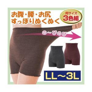 毛糸のパンツ 3分丈 セット レディースハイウエスト インナー 冷え性 伸縮性 のびのび 保温 暖か 女性用 杢調あったかパンツ3色組 LL〜3L(メール便可)|justpartner
