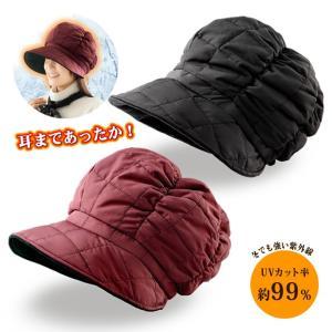 秋冬 帽子 つば広 耳当て レディース あったか  小顔効果...