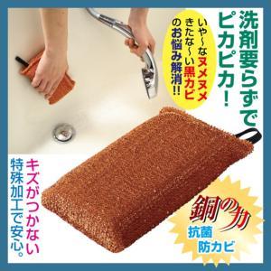 銅の力 抗菌バススポンジ  風呂掃除 便利グッズ カビ 黒カビ お風呂用スポンジ たわし 浴槽|justpartner