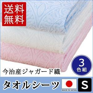 綿100%★昔ながらのジャガード織りのタオルシーツです。   * -----------------...