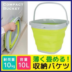 薄く畳めるバケツ10リットル  薄く畳めてコンパクトになる便利バケツ!使い方色々!洗濯・洗車・レジャーにも♪|justpartner