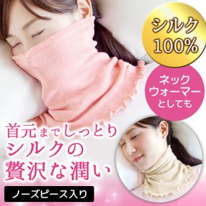 フェイスカバー フェイスマスク ネックカバー おやすみマスク 保湿 美容 乾燥 潤い シルク100%のしっとりマスク&ネックウォーマー(メール便可)|justpartner