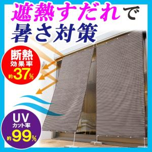 熱・光・UVカットして心地よい風を通す♪ 遮光率約69%だからお部屋が暗くなりすぎない!  * --...