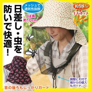 UV対策 帽子 レディース UVカット 農作業 園芸 ガーデ...