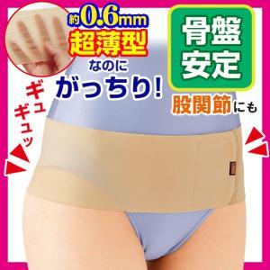 骨盤ベルト 股関節 サポーター 極薄 日本製 薄型 立ち仕事...