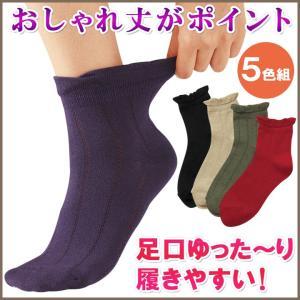 靴下 ソックス セット ショート レディース ゴム ゆったり 足口ゆったりおしゃれ丈ソックス 5色組|justpartner
