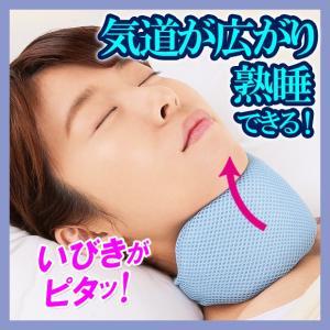 いびき防止 グッズ いびき対策グッズ 枕 いびき防止サポーター 効果 静かに熟睡できるいびき対策ネッ...