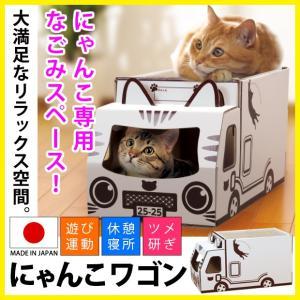 ツメ研ぎできるにゃんこワゴン  猫 ダンボールハウス 猫の爪とぎ 猫のおもちゃ 猫用ベッド 猫用品 遊び場 おもちゃ 玩具ペットグッズ 猫グッズ justpartner