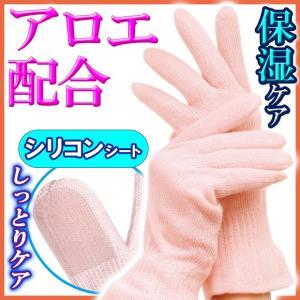 手袋 保湿 美容 手肌 手荒れ 手あれ 乾燥肌 うるおい 潤...